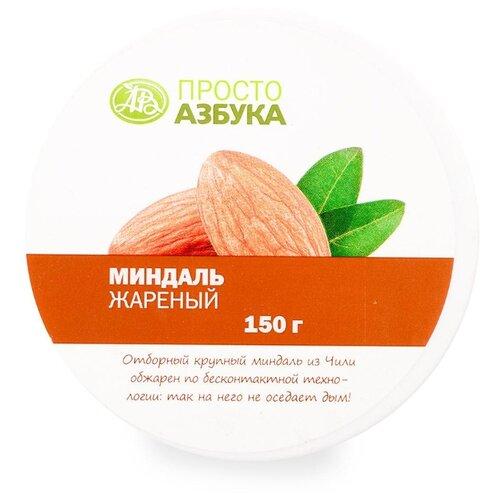 Миндаль Просто Азбука жареный 150 г