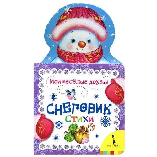 Купить Мои весёлые друзья. Снеговик. Стихи, РОСМЭН, Книги для малышей