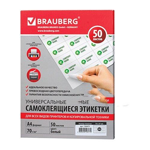 Фото - Бумага для принтеров Brauberg A4 50л + Самоклеющиеся этикетки 24 шт White 126471 бумажные этикетки zebra 76015 z ultimate 3000t white 76x76мм