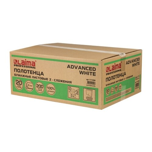 Полотенца бумажные Лайма Advanced White двухслойные 111338, 200 лист.
