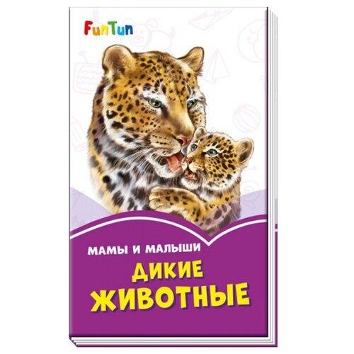 Купить Мама и малыши. Дикие животные, FunTun, Книги для малышей