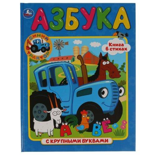 Купить Калябина А., Кузнцеова О. Азбука. Синий Трактор , Умка, Учебные пособия