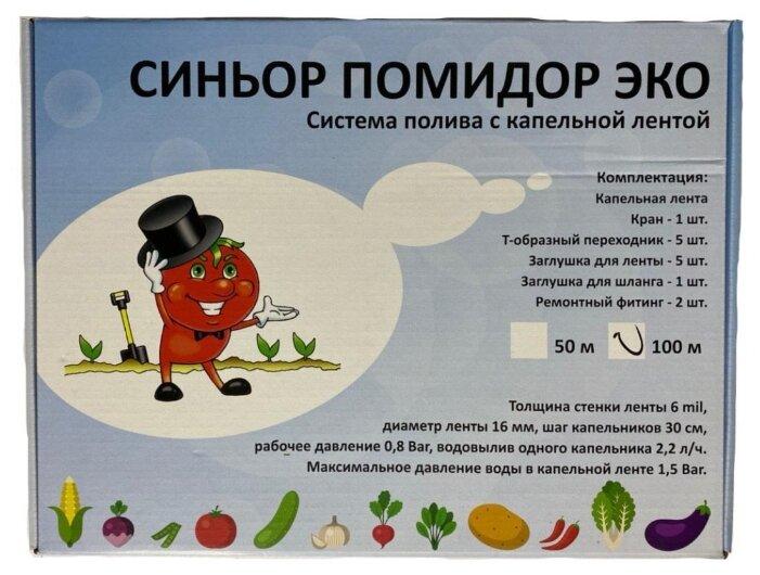 Синьор Помидор Набор капельного полива Эко 100, длина шланга:100 м, кол-во растений: 333 шт.