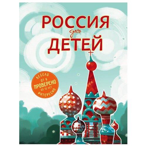 Купить Андрианова Н.А. Россия для детей , ЭКСМО, Познавательная литература