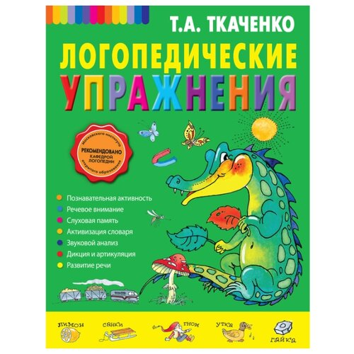 Ткаченко Т.А.