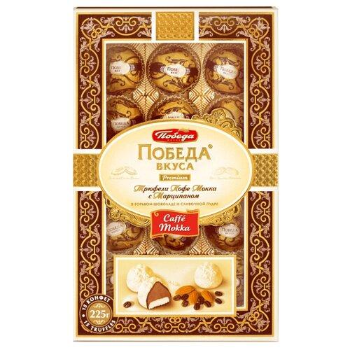 Набор конфет Победа вкуса Трюфели кофе мокка с марципаном, горький шоколад, 225г золотистый