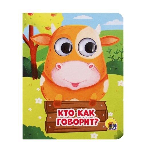 Купить Купырина А. Кто как говорит? , Prof-Press, Книги для малышей
