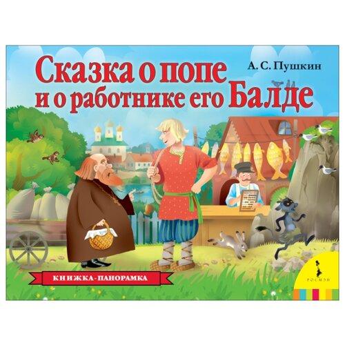 Купить Пушкин А. Книжка-панорамка. Сказка о попе и о работнике его Балде , РОСМЭН, Книги для малышей