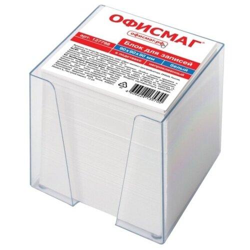 Купить ОфисМаг блок для записей непроклеенный в подставке, куб 9х9х9 см, белизна 95-98% (127798) белый, Бумага для заметок