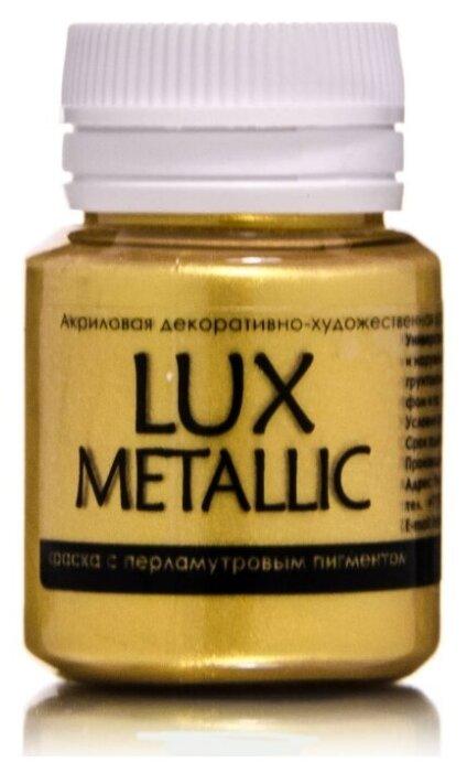 Купить LUXART Акриловая краска Lux Metallic, 20 мл золото светлое по низкой цене с доставкой из Яндекс.Маркета (бывший Беру)