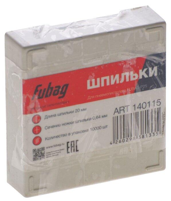 Гвозди Fubag 140115 для пистолета, 20 мм