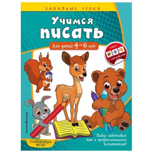Купить Горохова А.М. Учимся писать. Для детей 4-6 лет , ЭКСМО, Учебные пособия