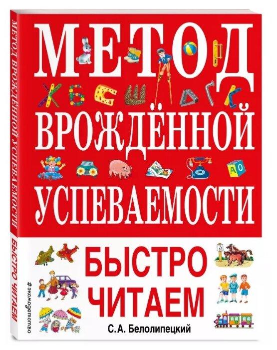 Купить Книга ЭКСМО Метод врожденной успеваемости. Быстро читаем по низкой цене с доставкой из Яндекс.Маркета (бывший Беру)