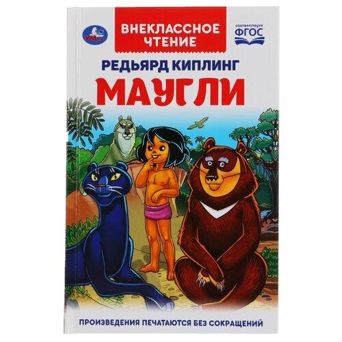 Купить Киплинг Р. Внеклассное чтение. Маугли , Умка, Детская художественная литература