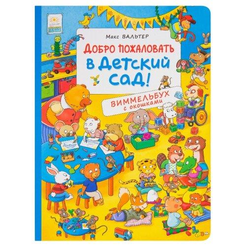 Купить Вальтер М. Добро пожаловать в детский сад! Виммельбух с окошками , РОСМЭН, Книги с играми
