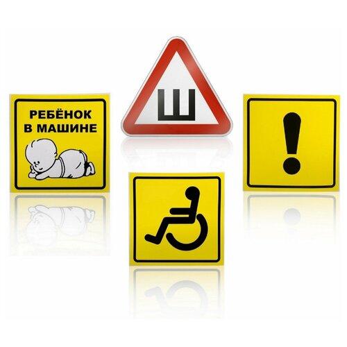 Знаки набор 11 шт. Начинающ.водитель, Инвалид, Ребенок в машине, Шипы наклейки, присоски AZN-K1