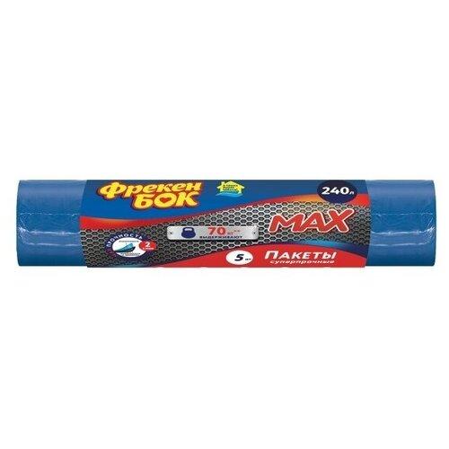 Мешки для мусора Фрекен БОК MAX 240 л (5 шт.) синий