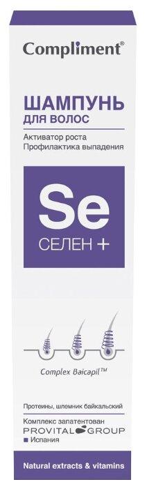 Compliment шампунь Селен+ Активатор роста волос. Профилактика выпадения