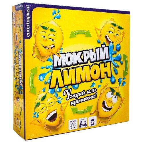 Фото - Настольная игра Entertoyment Мокрый лимон entertoyment настольная игра entertoyment мокрый лимон