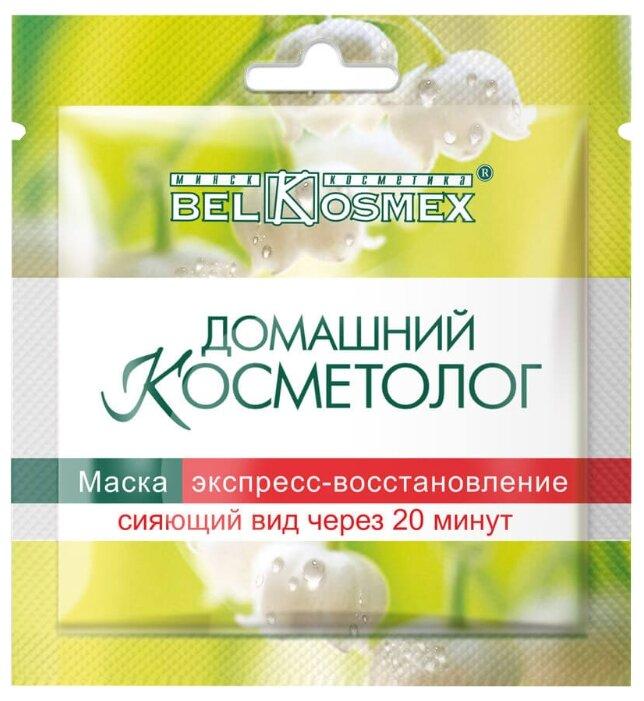 Belkosmex Маска Домашний Косметолог Экспресс-восстановление сияющий вид через 20 минут