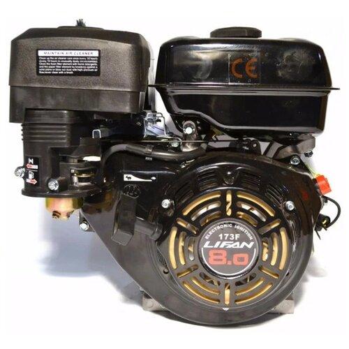 цена на Бензиновый двигатель LIFAN 173F