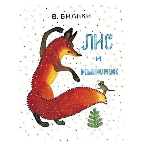 Купить Бианки В. Лис и Мышонок , Мелик-Пашаев, Книги для малышей
