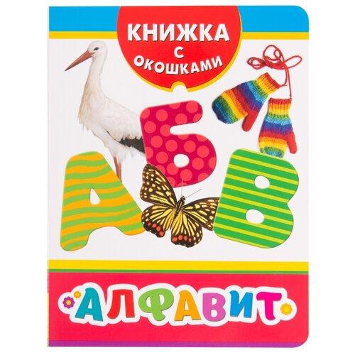 Купить Алфавит, РОСМЭН, Книги для малышей