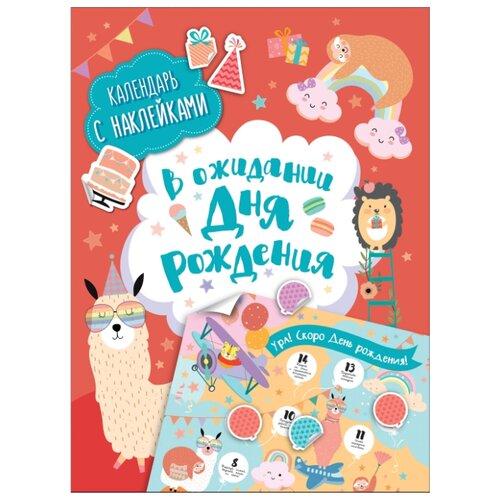 Купить В ожидании Дня рождения. Календарь с наклейками (красная обложка), РОСМЭН, Книги с играми