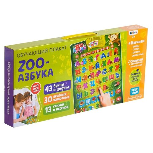 Купить Электронный плакат Zabiaka ZOO Азбука SL-6053 1184170 зеленый/желтый, Обучающие плакаты