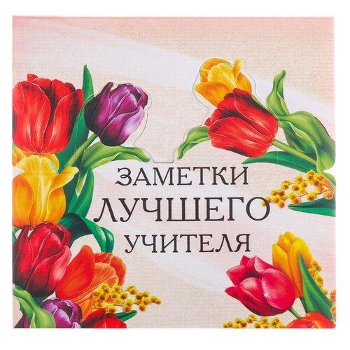 Купить ArtFox Бумага для записей в коробке Заметки лучшего учителя, 250 листов (3344312) бежевый/белый, Бумага для заметок