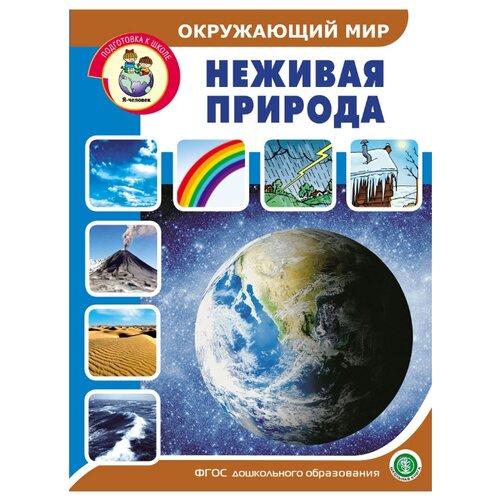 Купить Окружающий мир: Неживая природа, Школьная книга, Учебные пособия