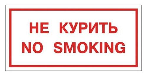 Наклейка Фолиант Не курить. No smoking В05