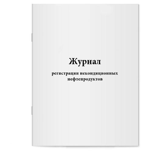 Журнал регистрации некондиционных нефтепродуктов. Сити Бланк