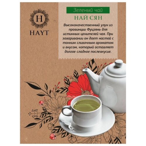 Чай улун Hayt Най Сян , 300 г чай зеленый hayt моли хуа улун жасминовый улун 150 г
