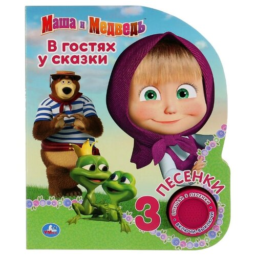 Купить 1 кнопка 3 песенки. Маша и Медведь. В гостях у сказки, Умка, Книги для малышей
