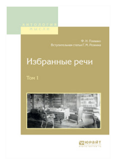 """Плевако Ф.Н. """"Избранные речи в 2-х томах. Том 1"""" — Нехудожественная литература — купить по выгодной цене на Яндекс.Маркете"""