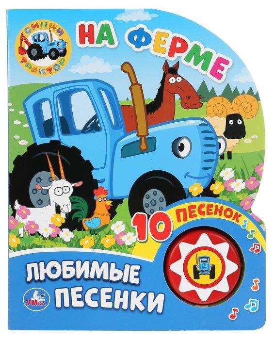 Синий Трактор. На ферме — Книги для малышей — купить по выгодной цене на Яндекс.Маркете
