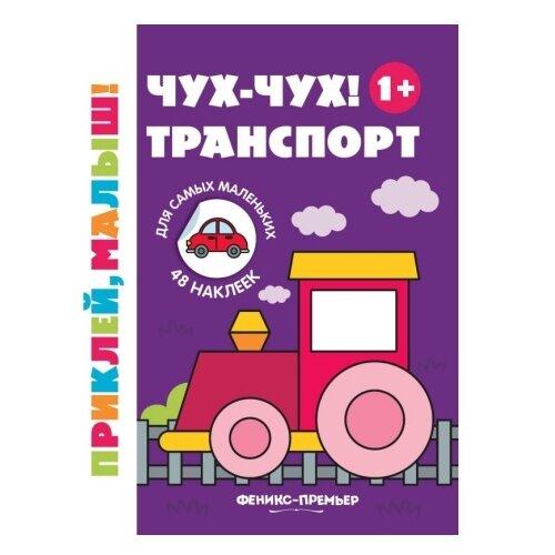 Книжка с наклейками Чух-чух! Транспорт феникс раскраска с наклейками обведи раскрась приклей транспорт