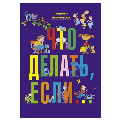 Петрановская Л.В. Что делать, если... , Времена, Познавательная литература  - купить со скидкой