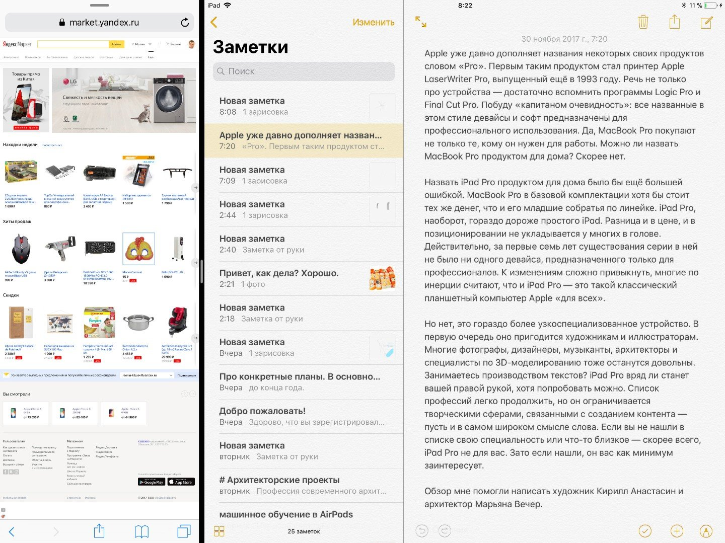 Обзор планшета Apple iPad 12 Pro на Яндекс.Маркете