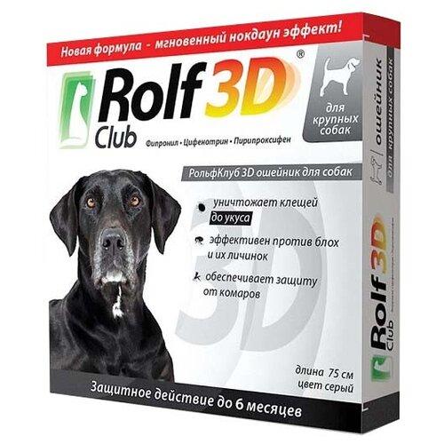 RolfСlub 3D ошейник от клещей и блох для крупных собак 75 см