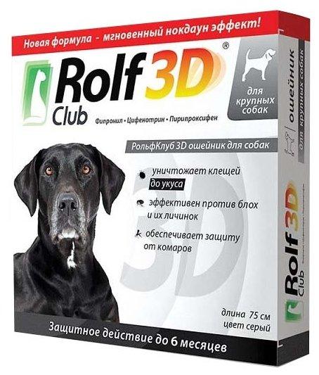 RolfСlub 3D Ошейник от клещей и блох для крупных собак, 75 см