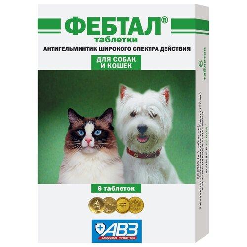 Агроветзащита Фебтал таблетки для собак и кошек