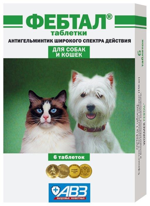 Ветпрепараты АВЗ Фебтал, Универсальный антигельминтик для собак и кошек, 6 таб, 15 гр