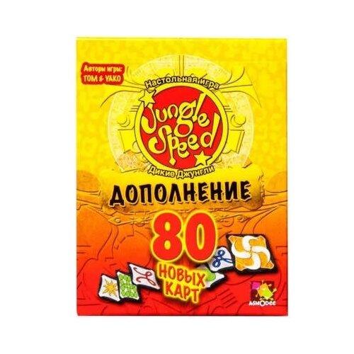 Купить Дополнение для настольной игры Стиль Жизни Дикие Джунгли (80 карт), Настольные игры