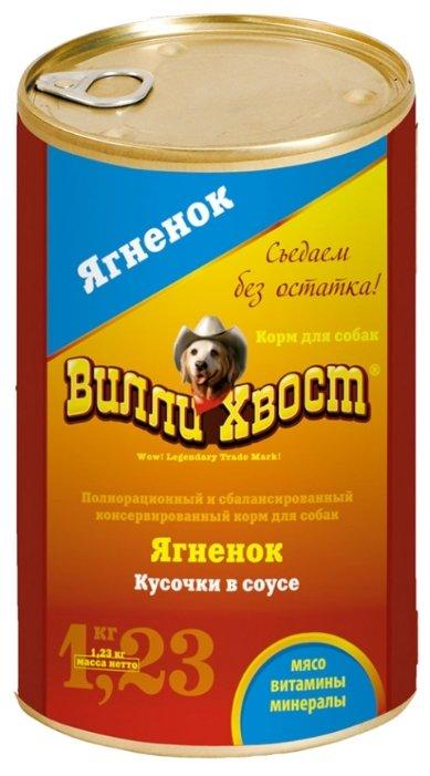 Корм для собак Вилли Хвост Консервы - Ягнёнок