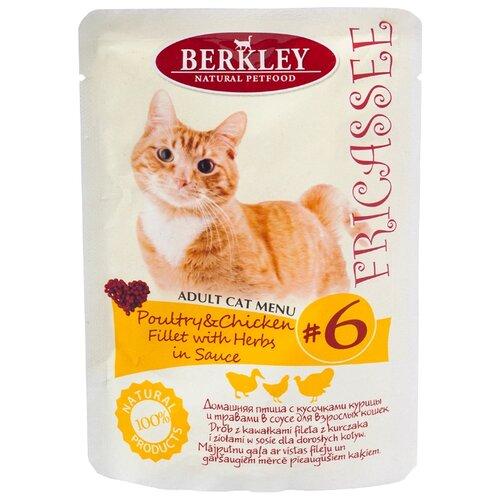 Влажный корм для кошек Berkley Fricassee, беззерновой, с курицей, с травами 85 г