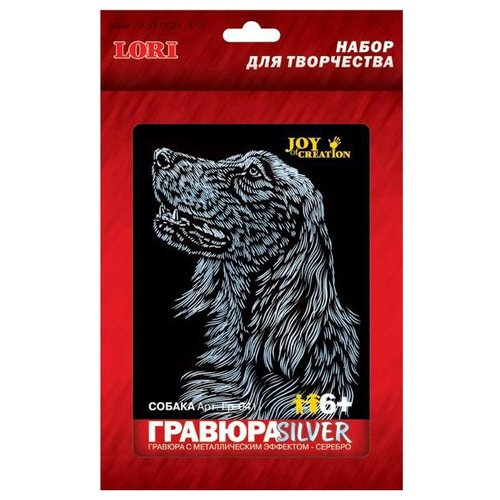 Купить Гравюра LORI Собака (Гр-041) серебристая основа, Гравюры
