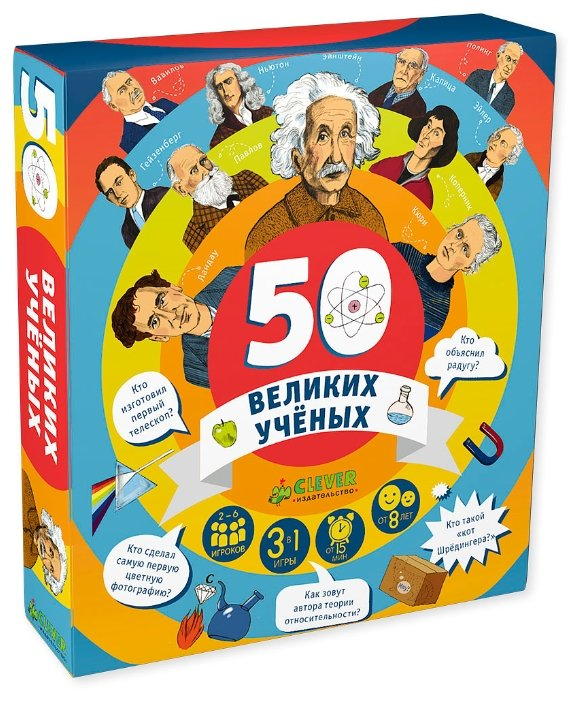Набор настольных игр CLEVER Время играть! 50 великих ученых