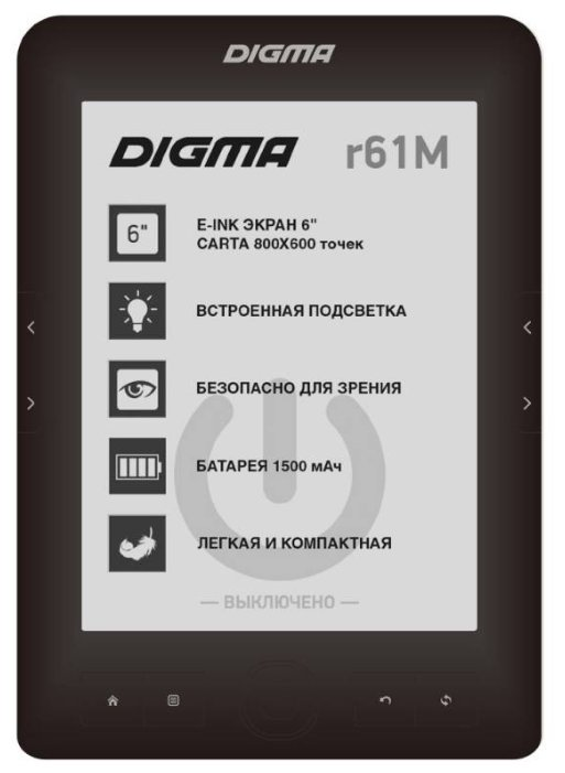 Digma r61M